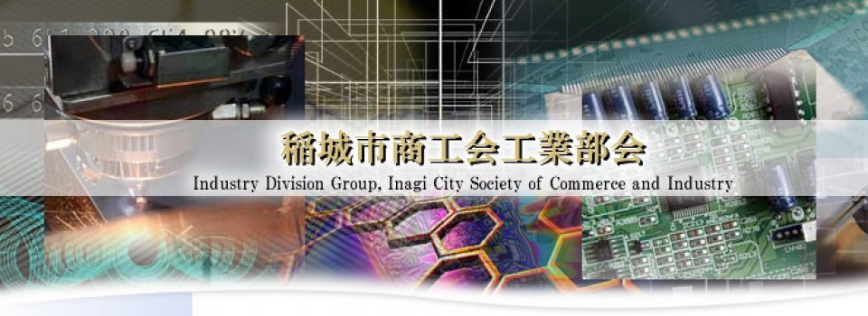 Industry Division Group, Inagi City Society of Commerce and Industry